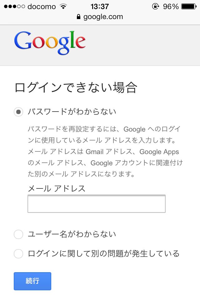 Gmailログイン