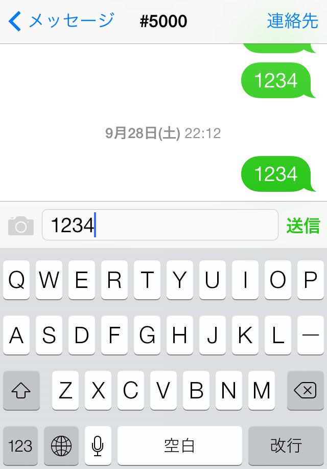 #5000へ送信
